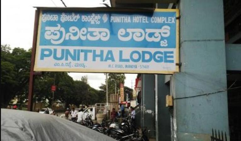 Punitha Hotel Complex - MC Road - Mandya Image