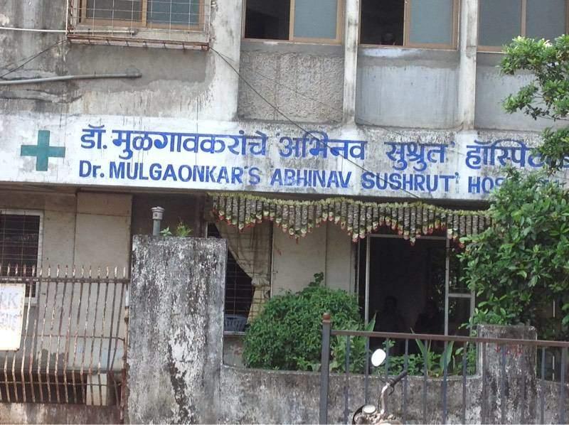 Abhinav Sushrut Hospital - Dahisar East - Mumbai Image