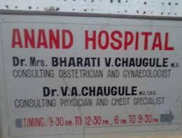 Anand Hospital - Mira Road - Mumbai Image