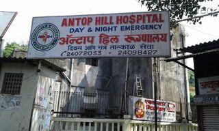 Antop Hill Hospital - Antop Hill - Mumbai Image
