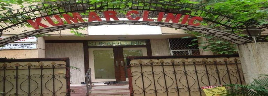 Kumar Clinic - Khar West - Mumbai Image