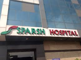 Sparsh Hospital - Jaipur Image