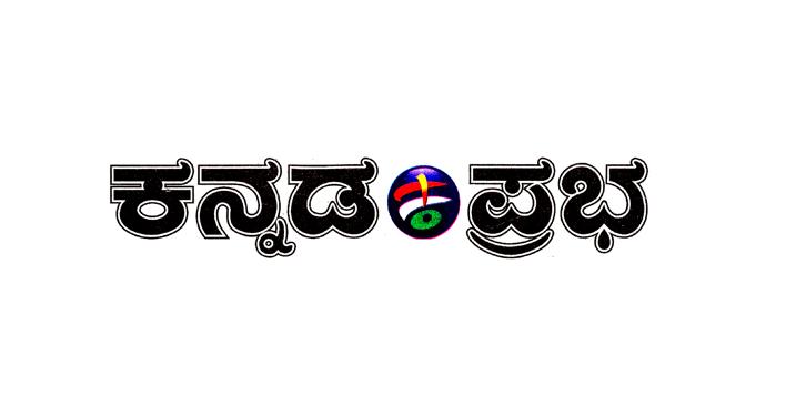 Kannada prabha newspaper bangalore office address