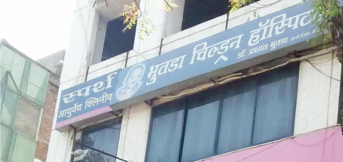 Bhutada Child Hospital - Gandhibagh - Nagpur Image