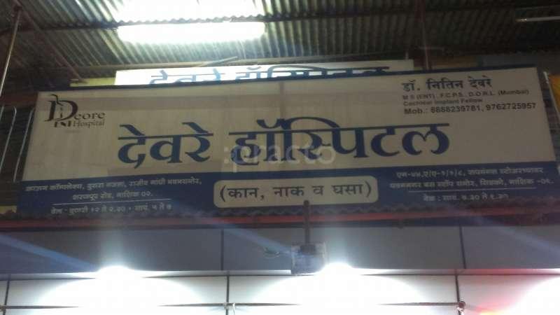 Deore ENT Clinic - Trimurti Chowk - Nashik Image