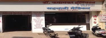 Dr.Kamankar Hospital - Sinnar - Nashik Image