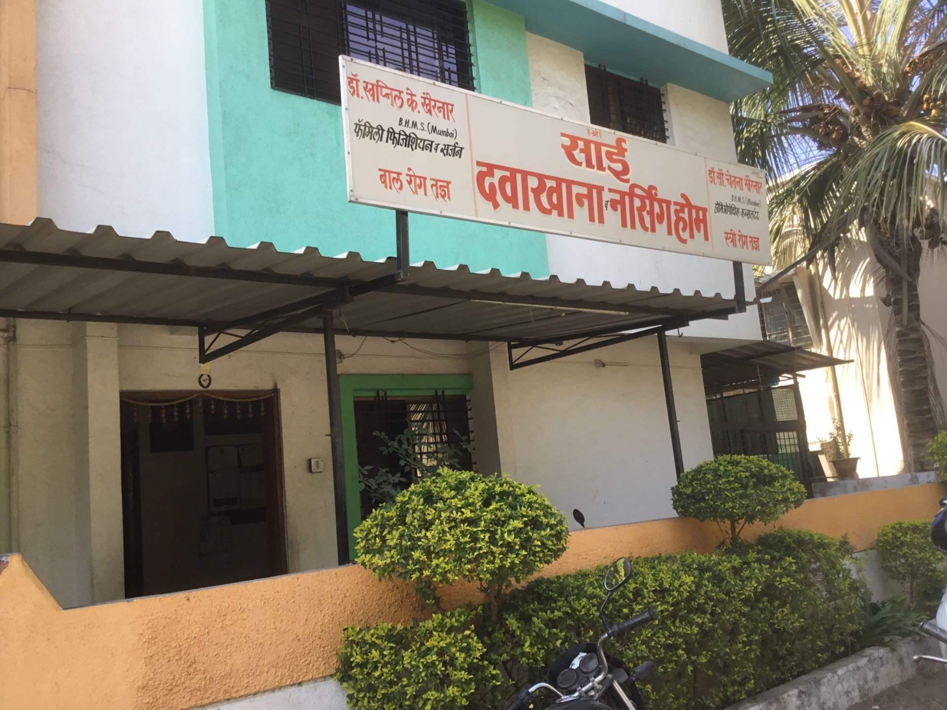 Sai Clinic And Nursing Home - Pathardi - Nashik Image
