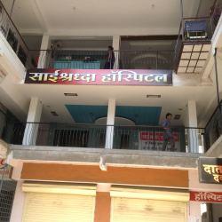 Sai Shraddha Hospital - Nashik Road - Nashik Image