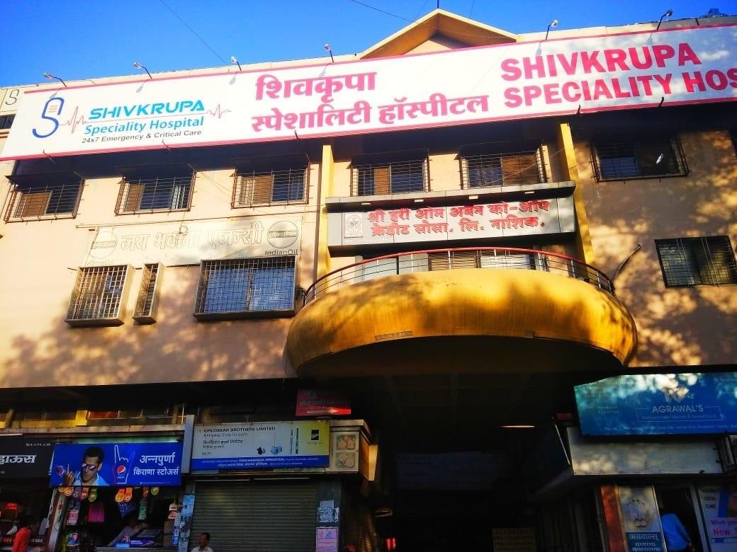Shivkrupa Hospital - Panchvati - Nashik Image