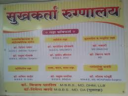 Sukhkarta Hospital - Panchvati - Nashik Image