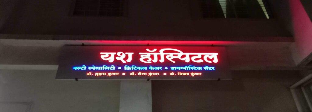 Yash Hospital - Hirawadi - Nashik Image
