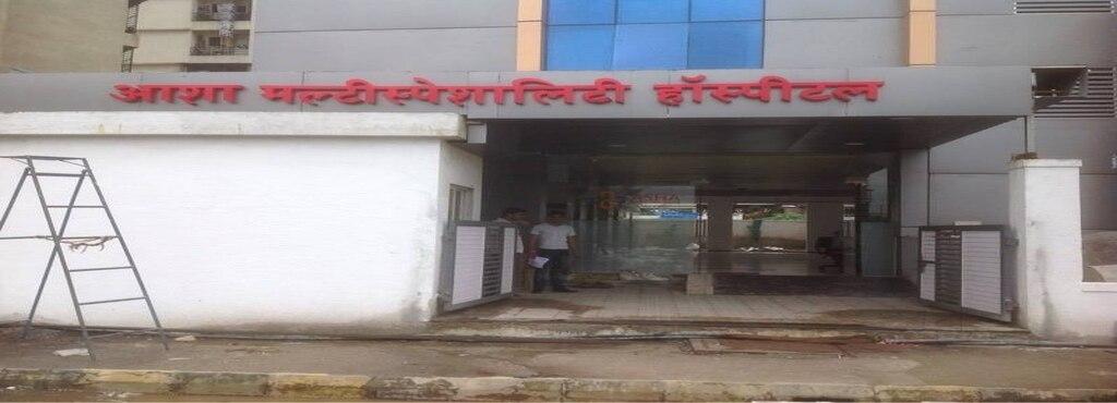 Asha Nursing Home - Kalamboli - Navi Mumbai Image