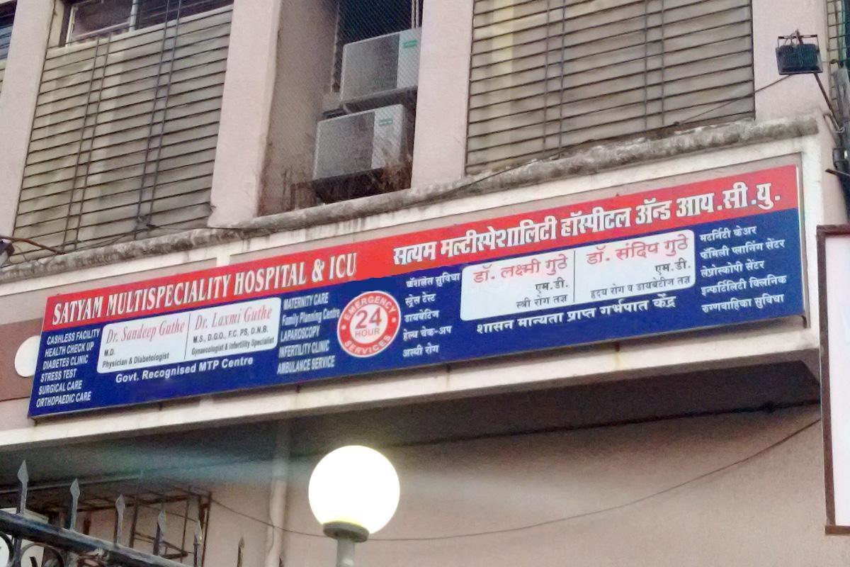 Satyam Multi Speciality Hospital - Kopar Khairne - Navi Mumbai Image