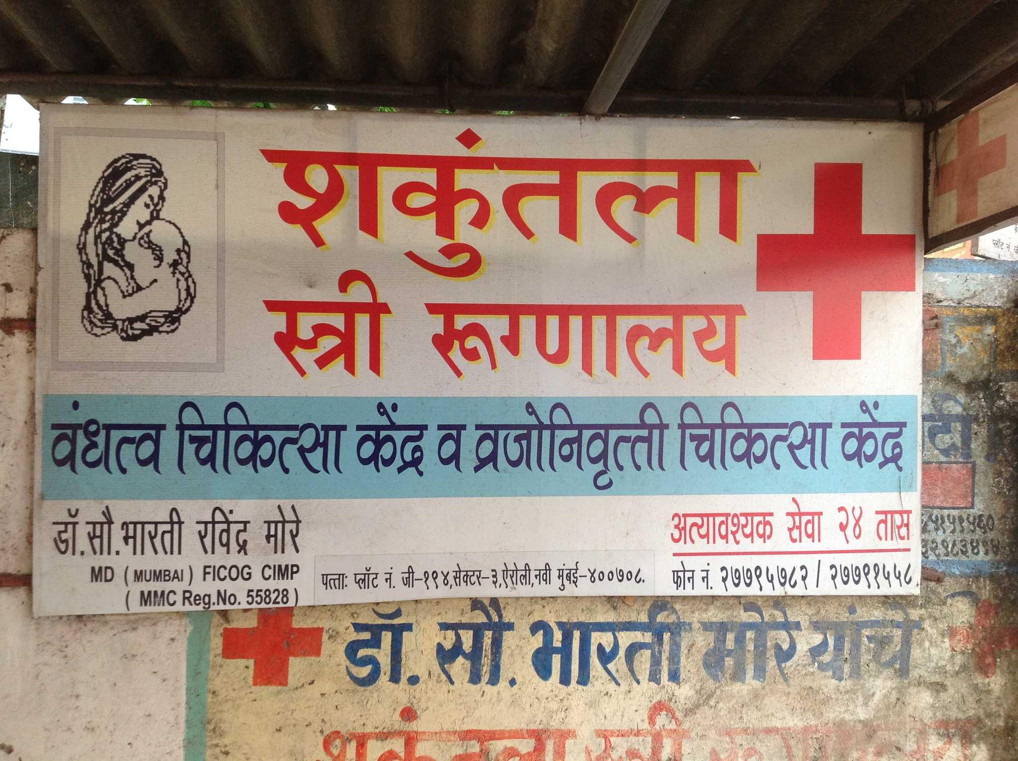 Shakuntla Women's Hospital - Airoli - Navi Mumbai Image