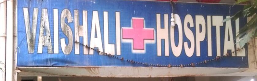 Vaishali Hospital - Airoli - Navi Mumbai Image