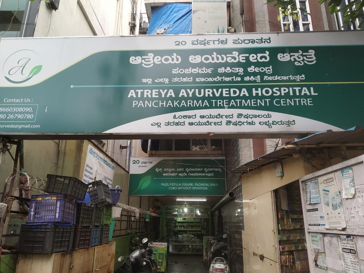 Atreya Ayurveda Hospital - Padmanabhanagar - Bangalore Image