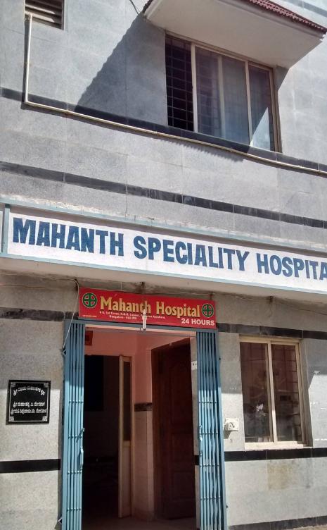 Mahanth Speciality Hospital - Bommanahalli - Bangalore Image