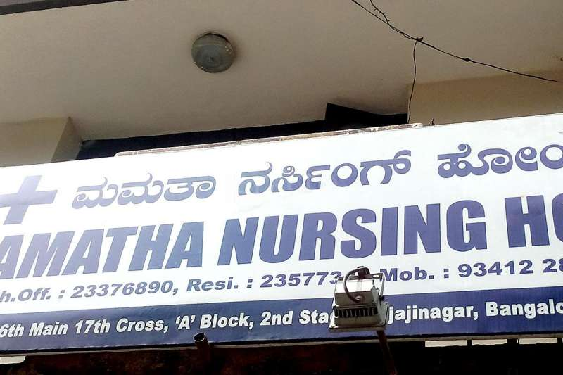 Mamatha Nursing Home - Rajajinagar - Bangalore Image