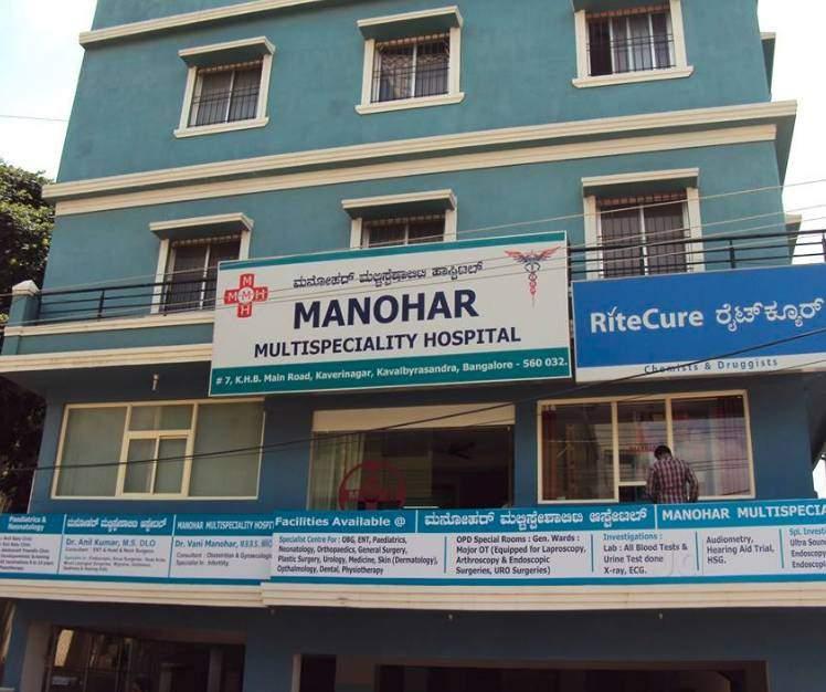 Manohar Multispeciality Hospital - RT Nagar - Bangalore Image