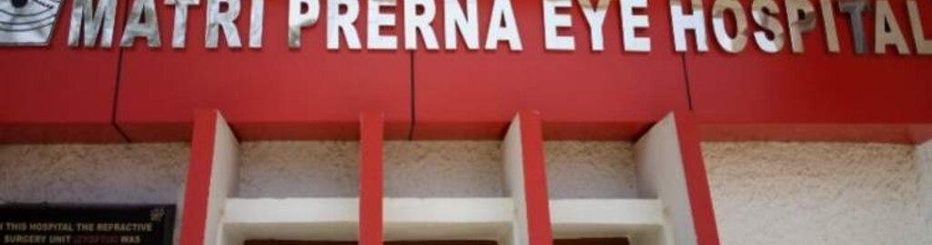 Matri Prerna Eye Hospital - Kokar - Ranchi Image