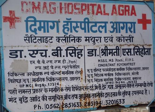 Dimag Hospital - Billoch Pura - Agra Image