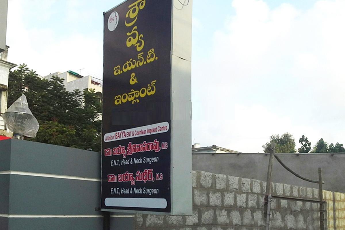 Srawya ENT & Implant Hospital - Eluru Road - Vijayawada Image