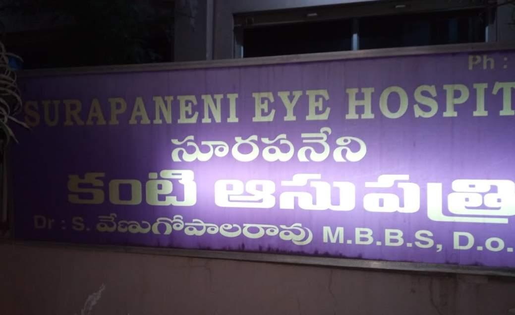 Surapaneni Eye Hospital - Benz Circle - Vijayawada Image