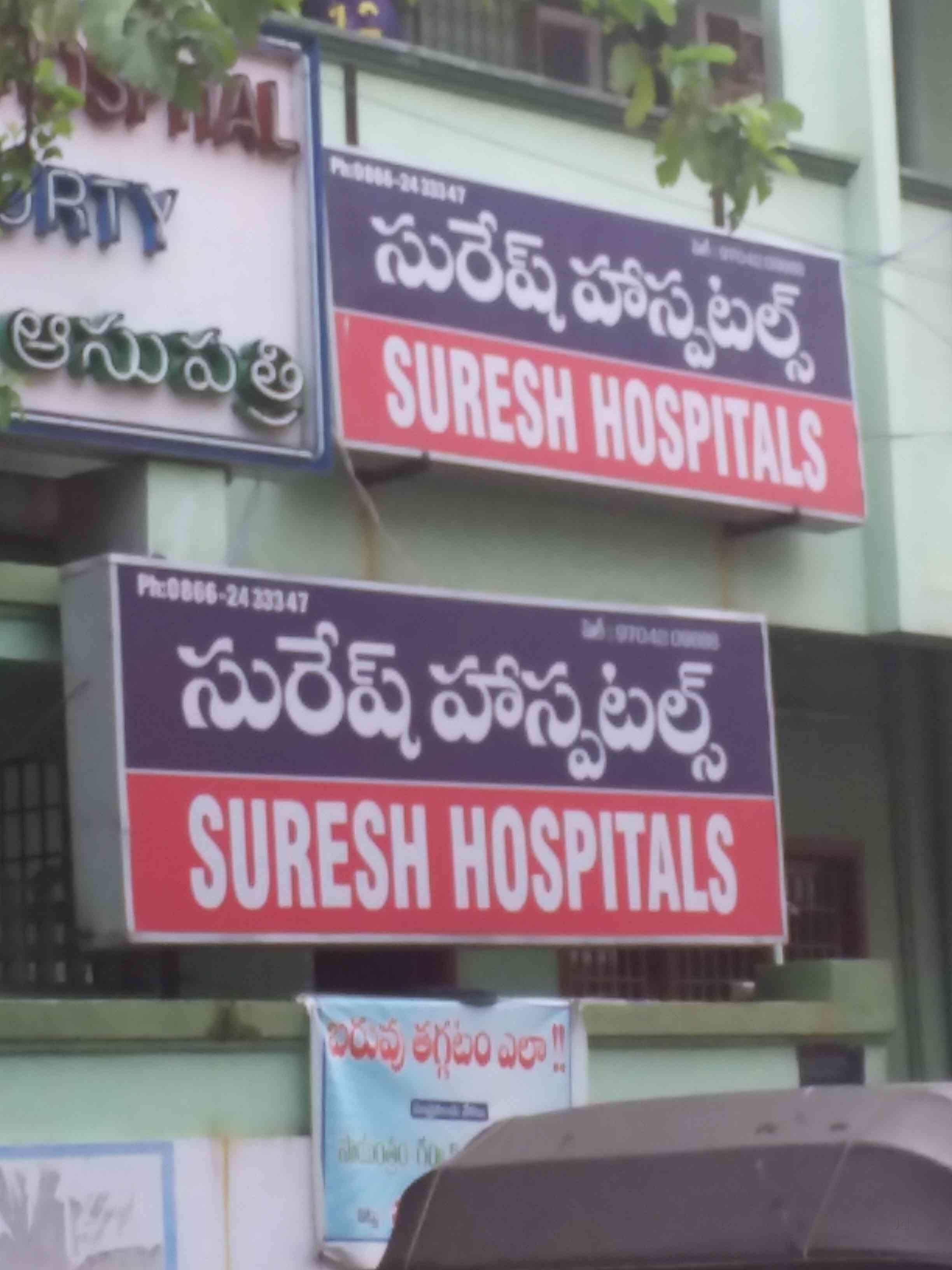 Suresh Hospitals - Suryaraopet - Vijayawada Image
