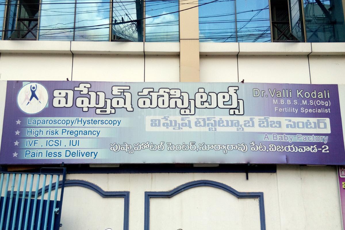 Vignesh Hospital - Suryaraopet - Vijayawada Image