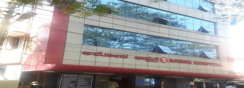 Ashoka Hospital - Basaveshwar Nagar - Delhi Image
