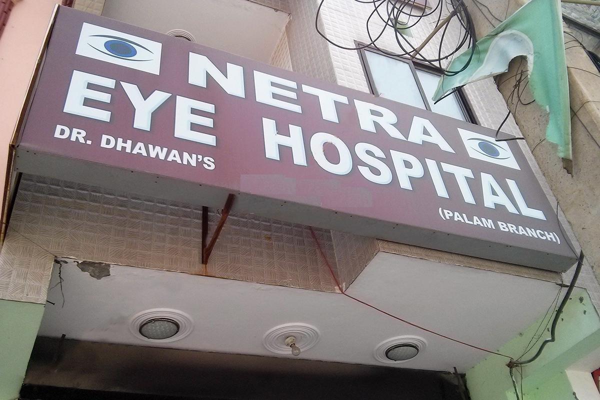 Netra Eye Hospital - Dwarka - Delhi Image