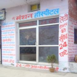 New Manthan Hospital - Nangloi - Delhi Image