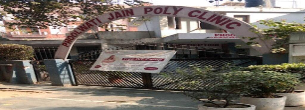 Phoolwati Jain Hospital - Safdarjung Development Area - Delhi Image