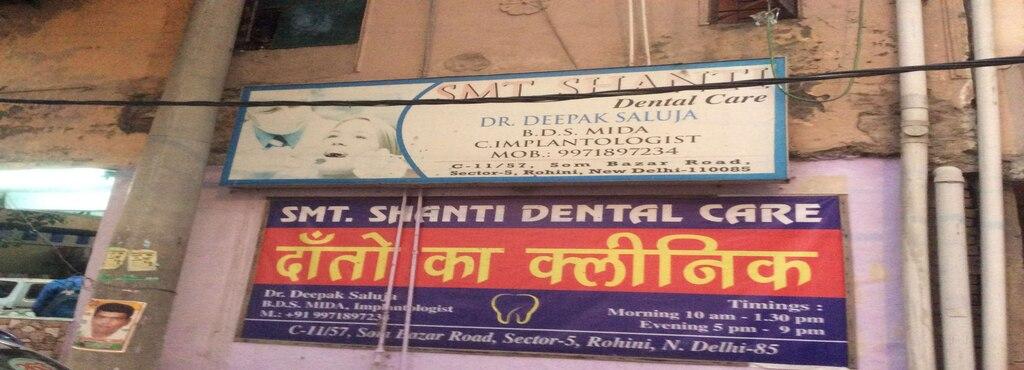 Shanti Dentals - Rohini - Delhi Image