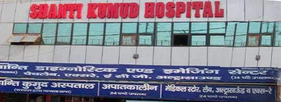 Shanti Kumund Hospital - Adarsh Nagar - Delhi Image