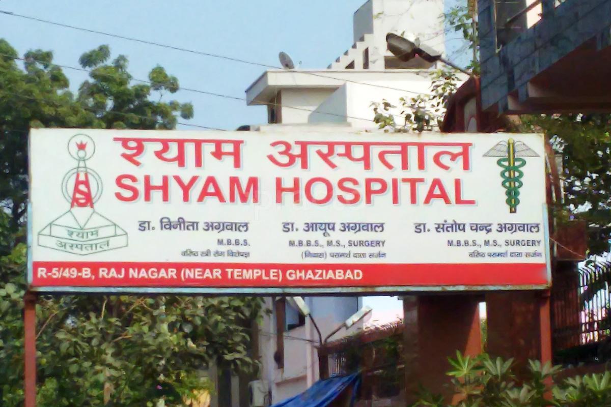Shyam Hospital - Raj Nagar - Delhi Image