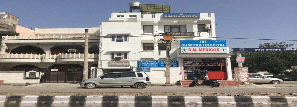 Sumitra Hospital - Punjabi Bagh - Delhi Image