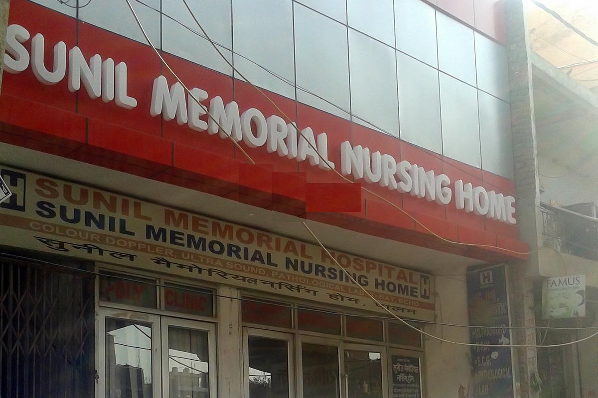 Sunil Memorial - Dwarka - Delhi Image