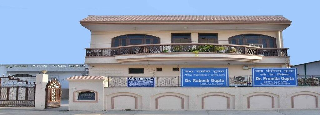 Aar Pee Hospital - Sector 28 - Faridabad Image