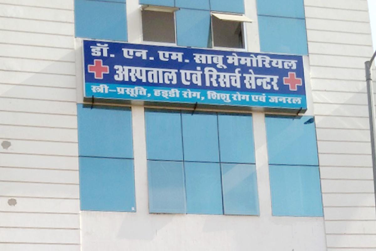 Dr. N M Saboo Memorial Hospital & Research Hospital - Murlipura - Jaipur Image