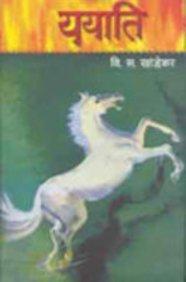 Yayati - V.S. Khandekar Image