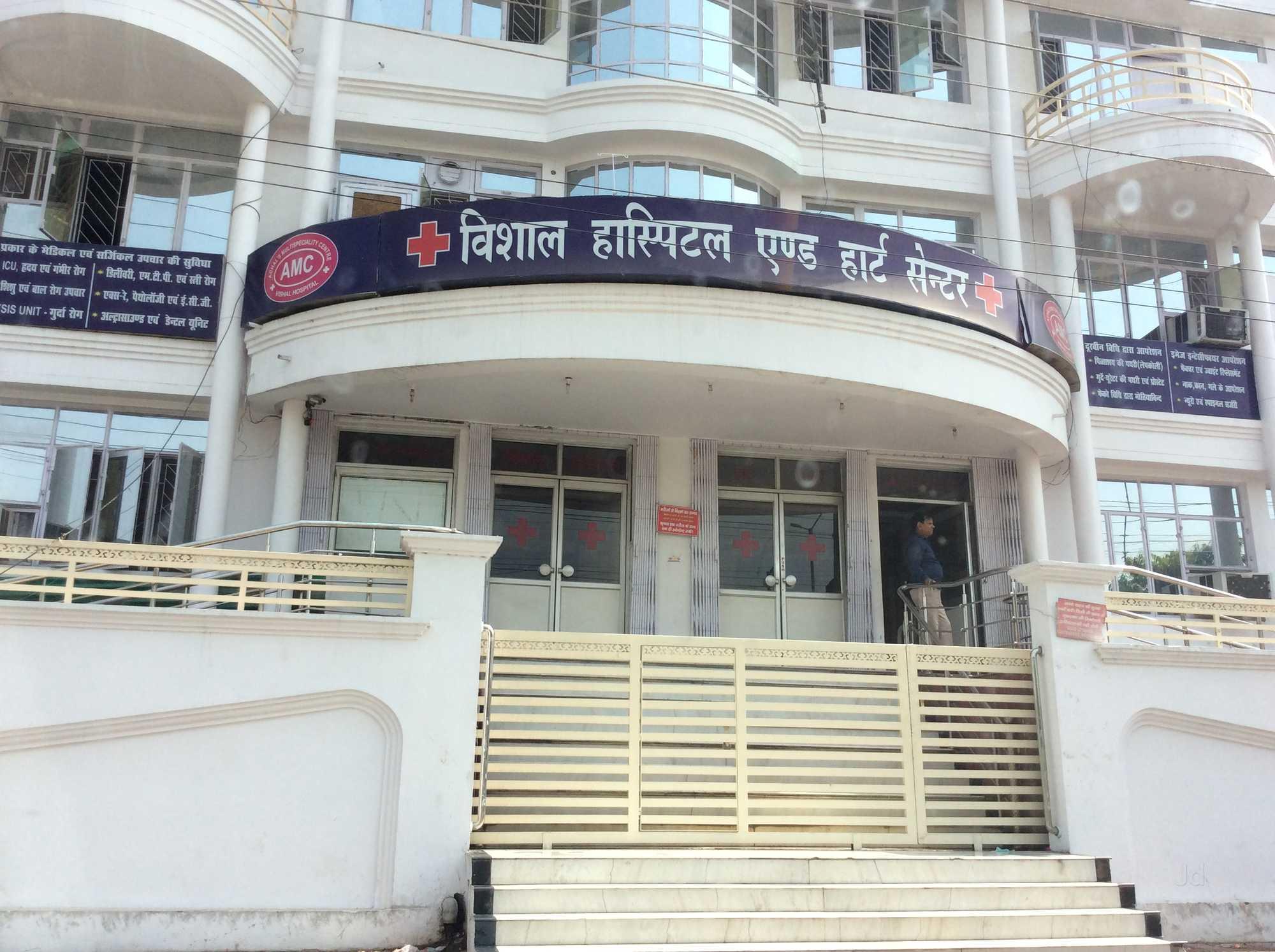 Vishal Hospital And Heart Center - Jankipuram - Lucknow Image