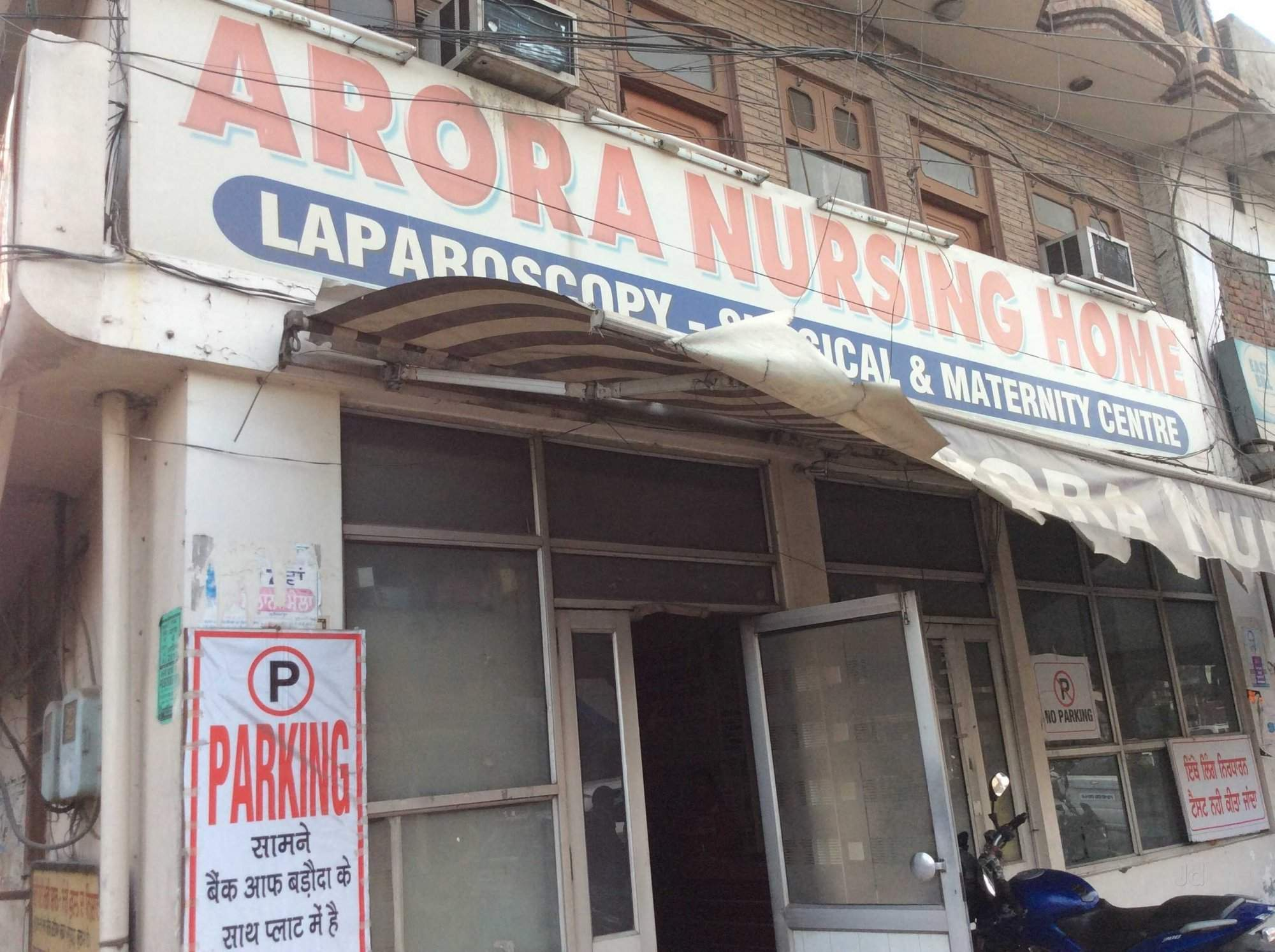 Arora Nursing Home - Samrala Road - Ludhiana Image