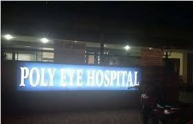 Poly Eye Hospital - Jamalpur Colony - Ludhiana Image