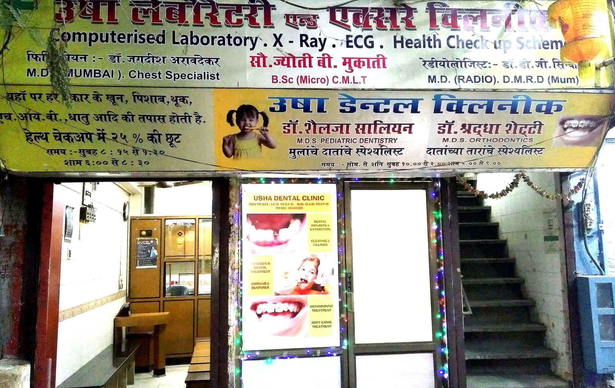 Usha Laboratory & X Ray Clinic - Jogeshwari East - Mumbai Image