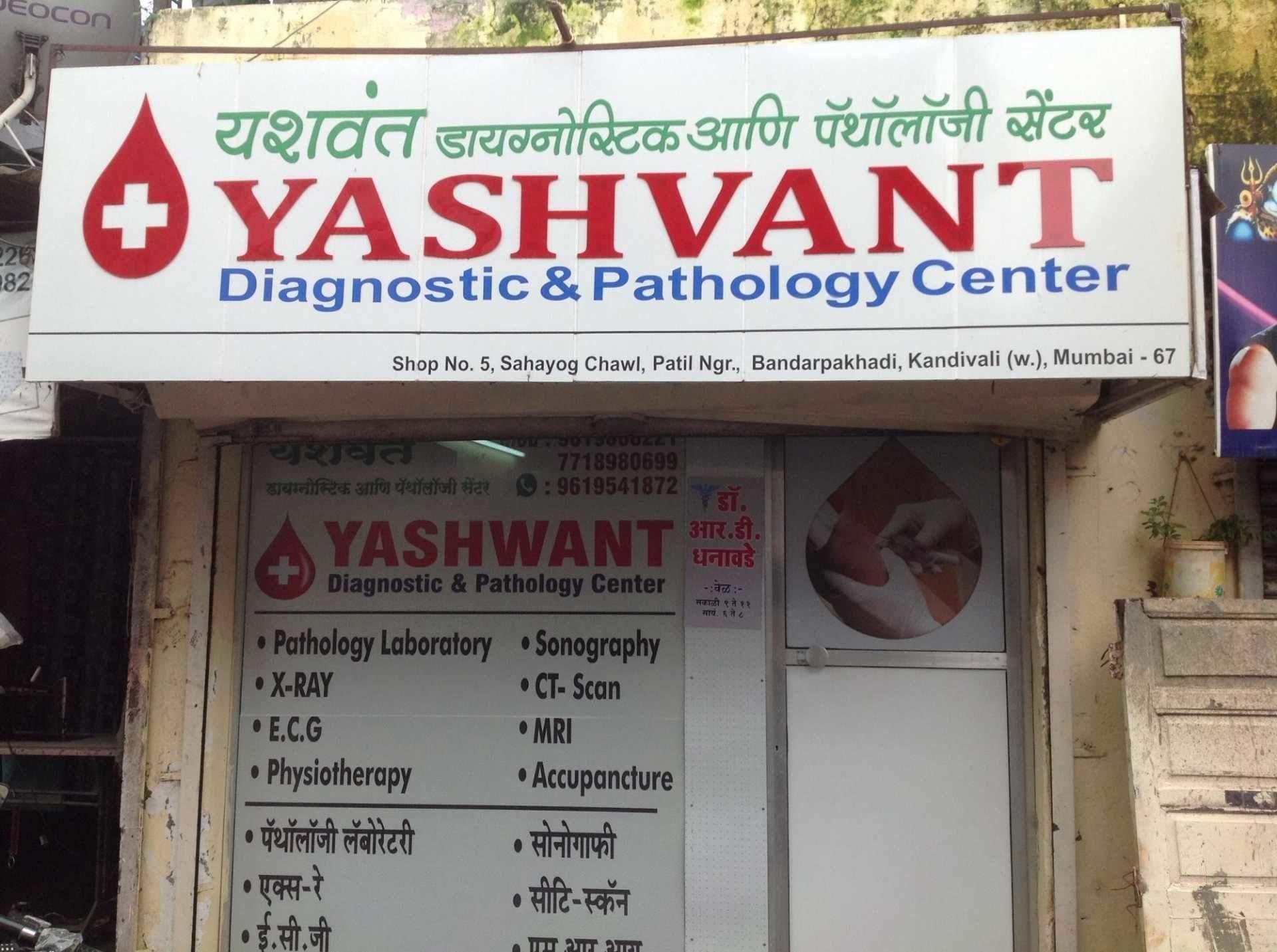 Yathaarth Diagnostic Centre - Kandivali West - Mumbai Image