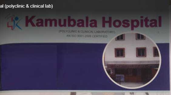 Kamubala Hospital (Polyclinic & Clinical Lab) - Sama - Vadodara Image