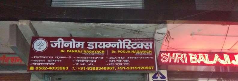 Genome Diagnostics - Avas Vikas Colony - Agra Image