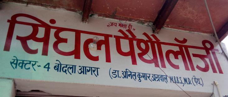 Singhal Pathology - Avas Vikas Colony - Agra Image