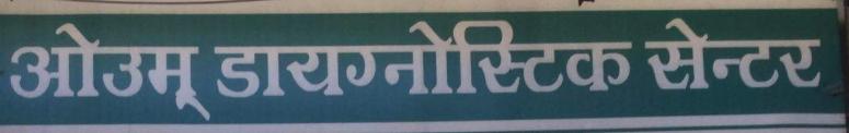 Uttam Diagnostic - Sikandra - Agra Image